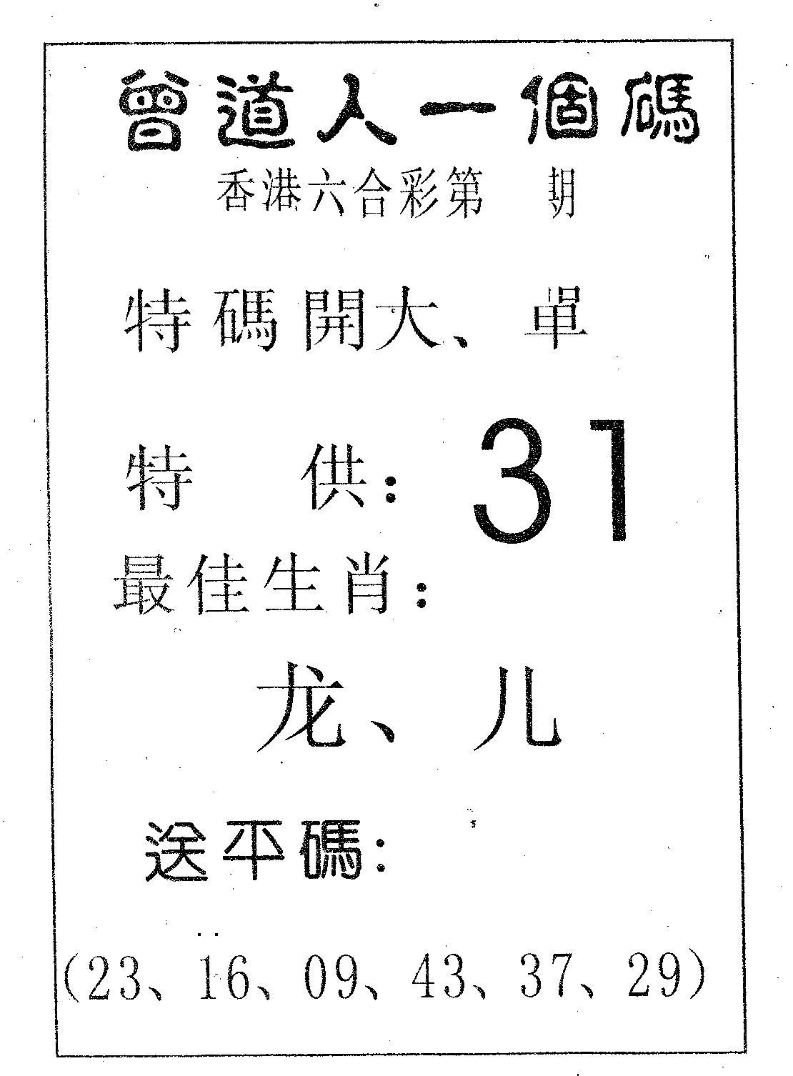 078期曾一个码(黑白)