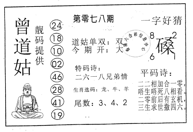078期曾道姑(黑白)