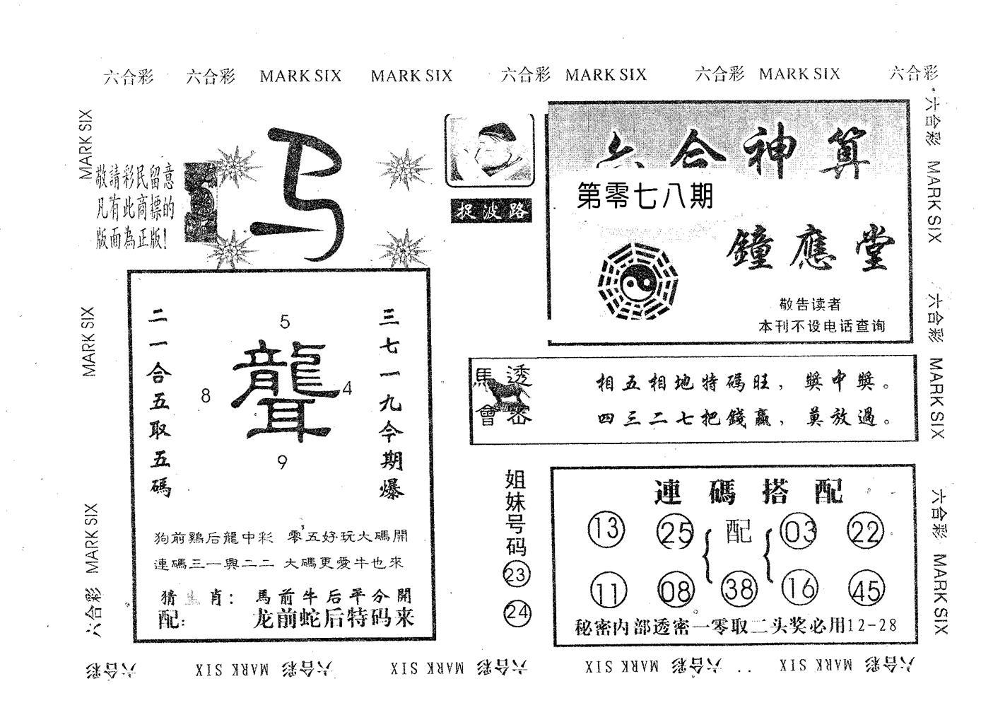 078期钟应堂(黑白)