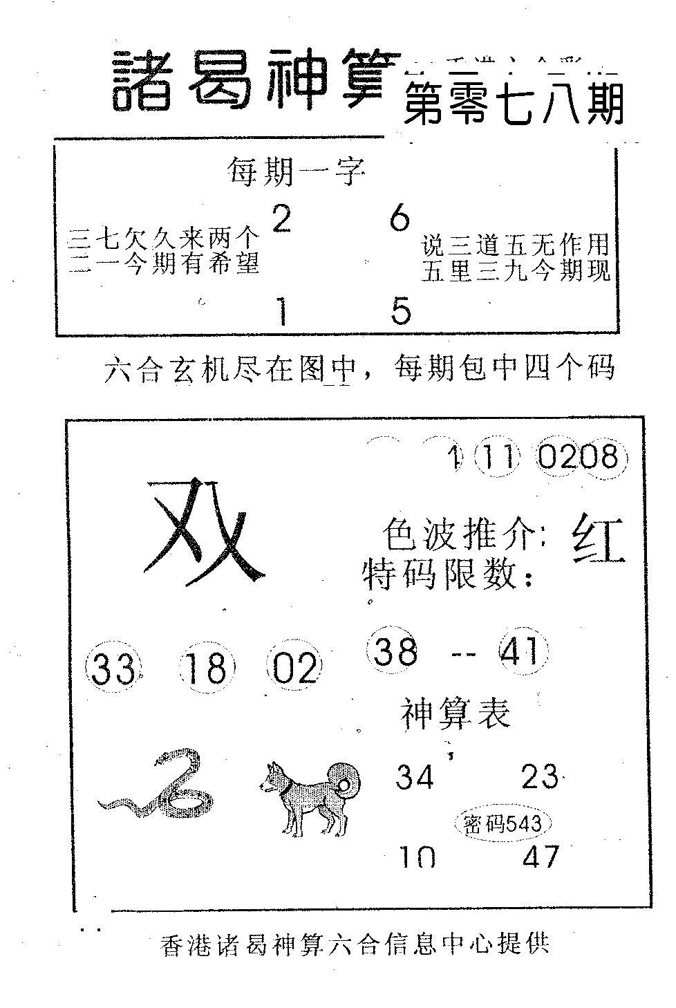 078期诸曷神算(黑白)