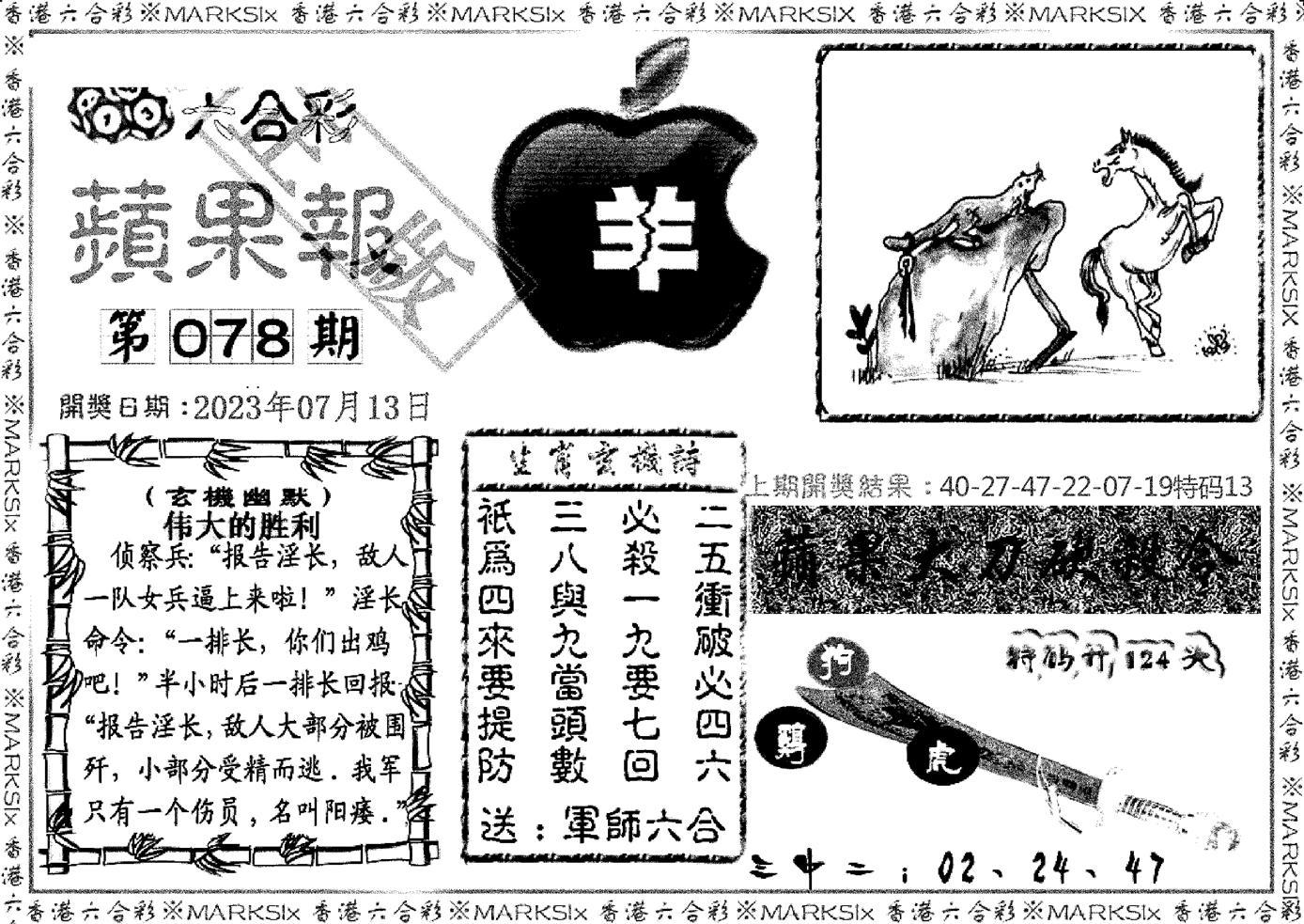 078期六合三合皇(黑白)