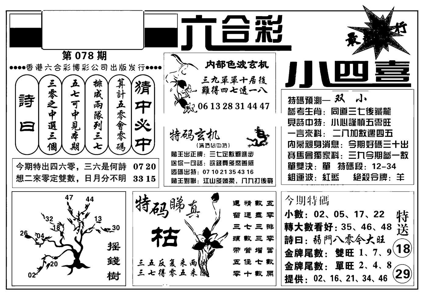 078期香港小四喜(黑白)