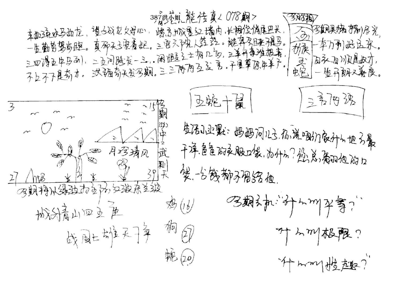 078期手写九龙内幕A(黑白)