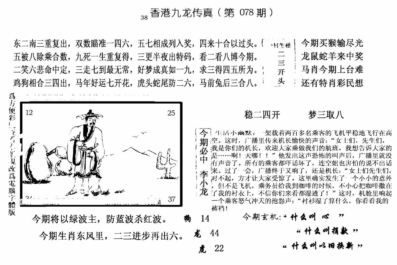 078期手写九龙内幕(电脑版)(黑白)