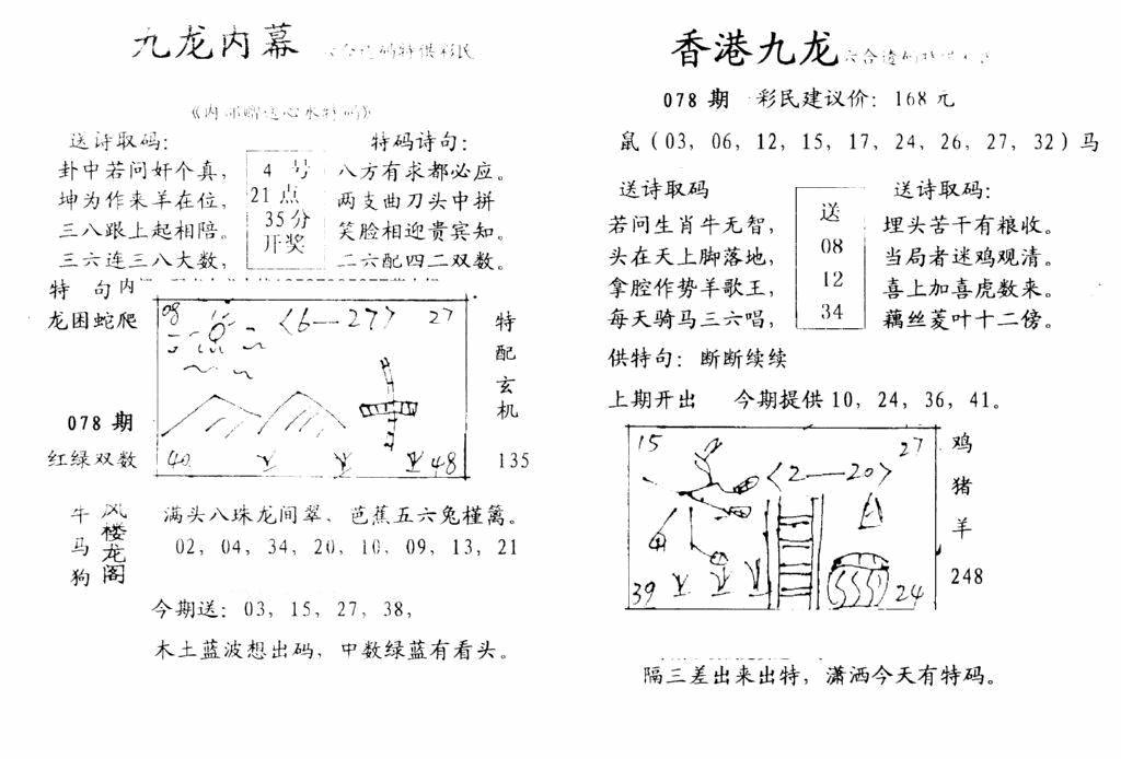 078期九龙内幕--开奖报(黑白)