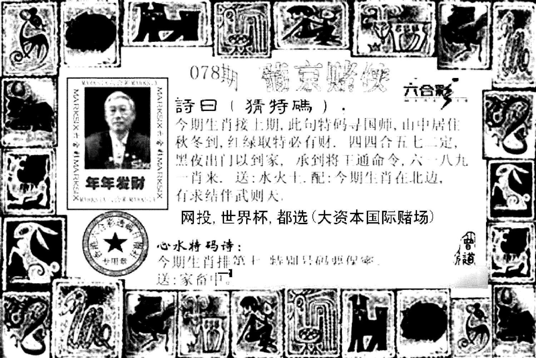 078期葡京赌侠(新)(黑白)