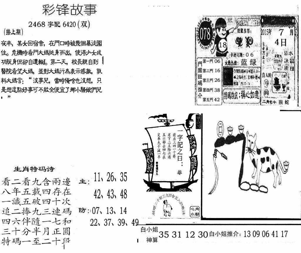 078期彩锋故事(黑白)