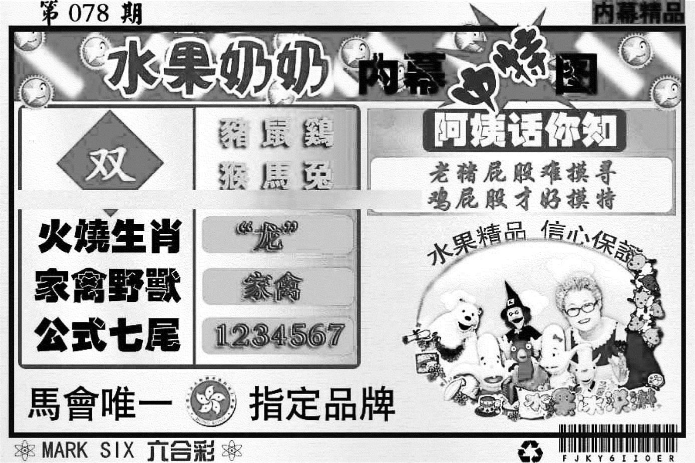 078期水果奶奶内幕(黑白)