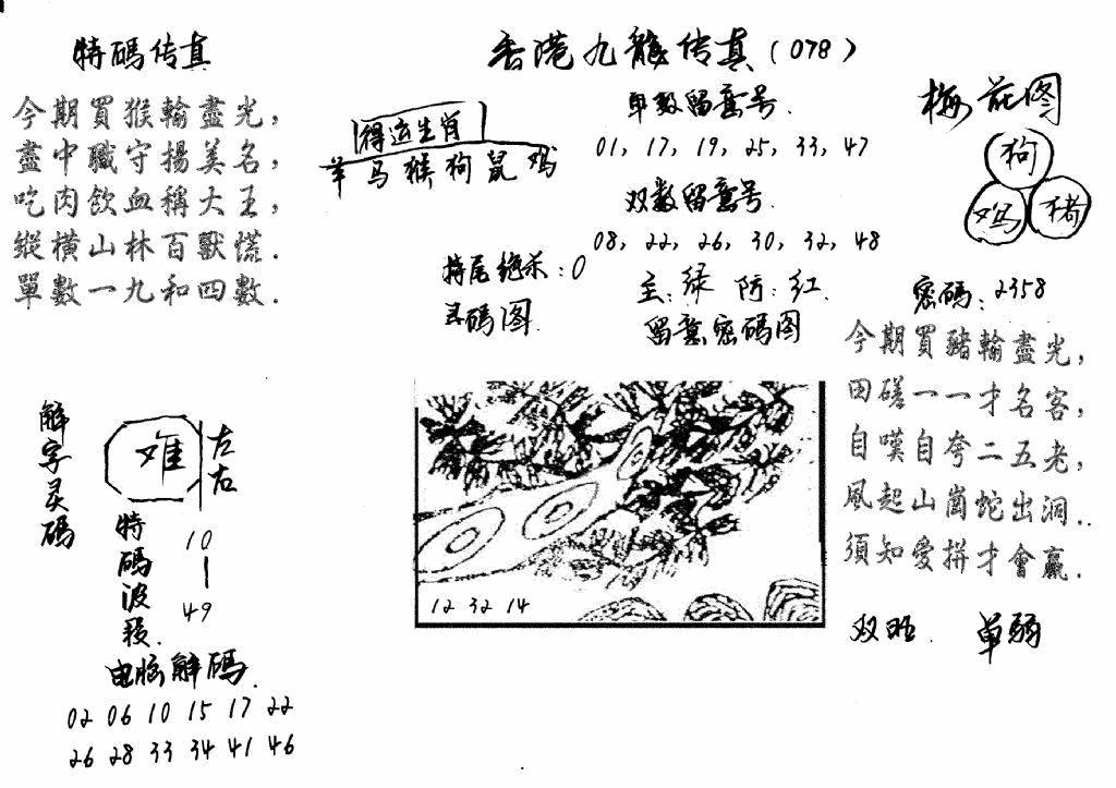 078期特码传真梅花图(手写版)(黑白)