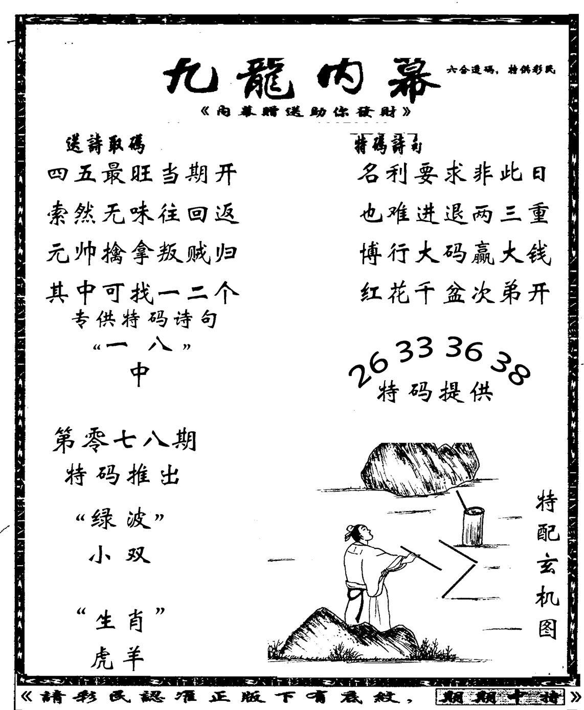 078期老九龙内幕(黑白)