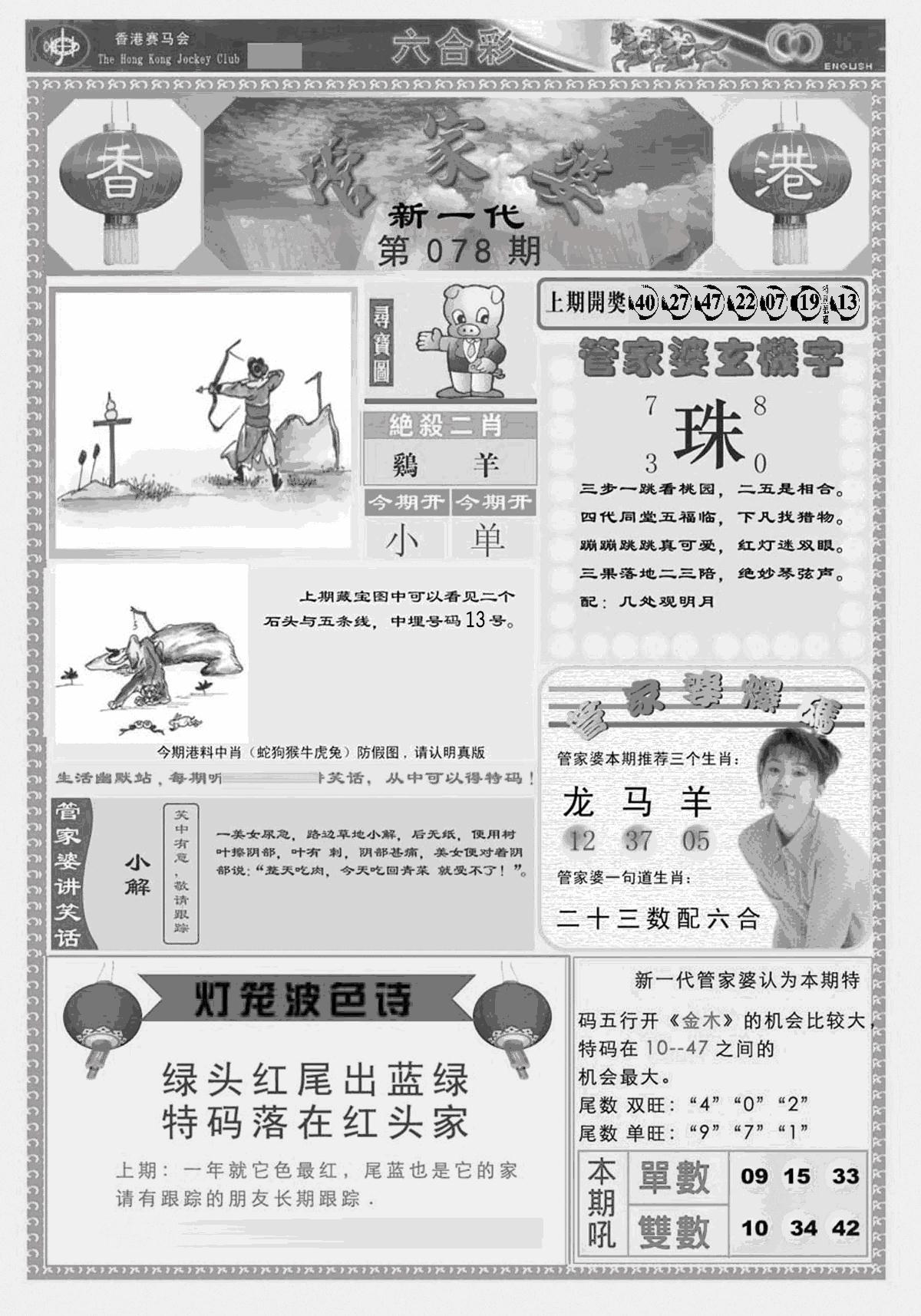 078期新当天报-3(黑白)