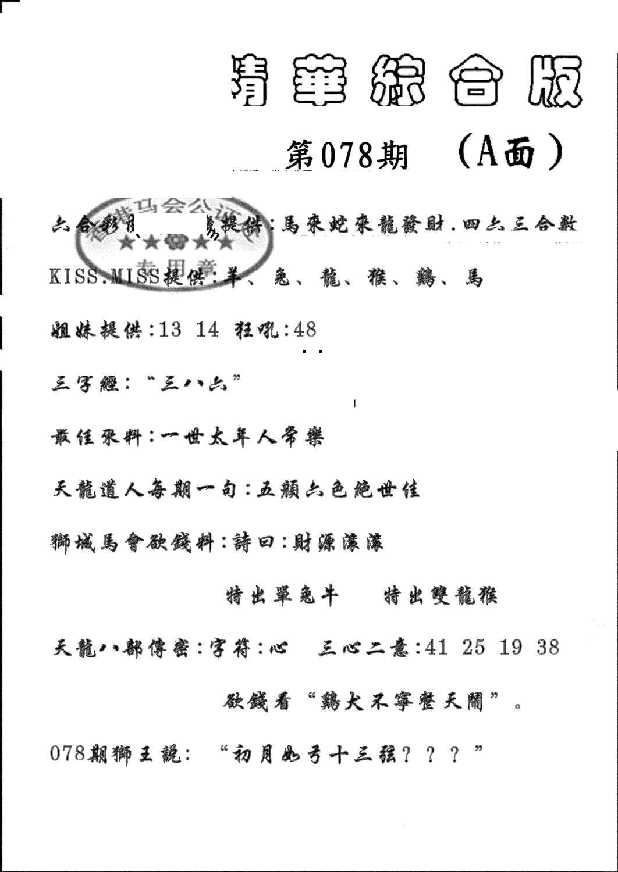 078期精华综合A(黑白)