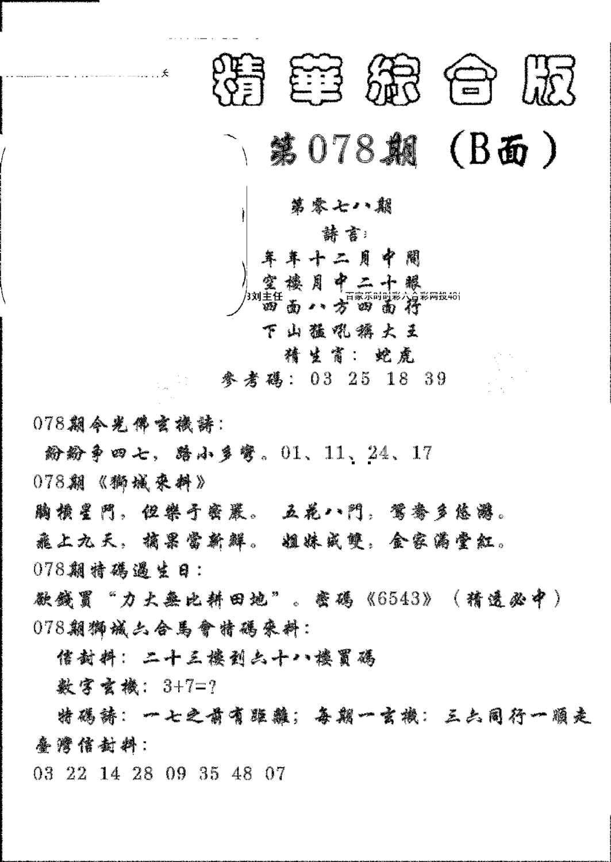 078期精华综合B(黑白)