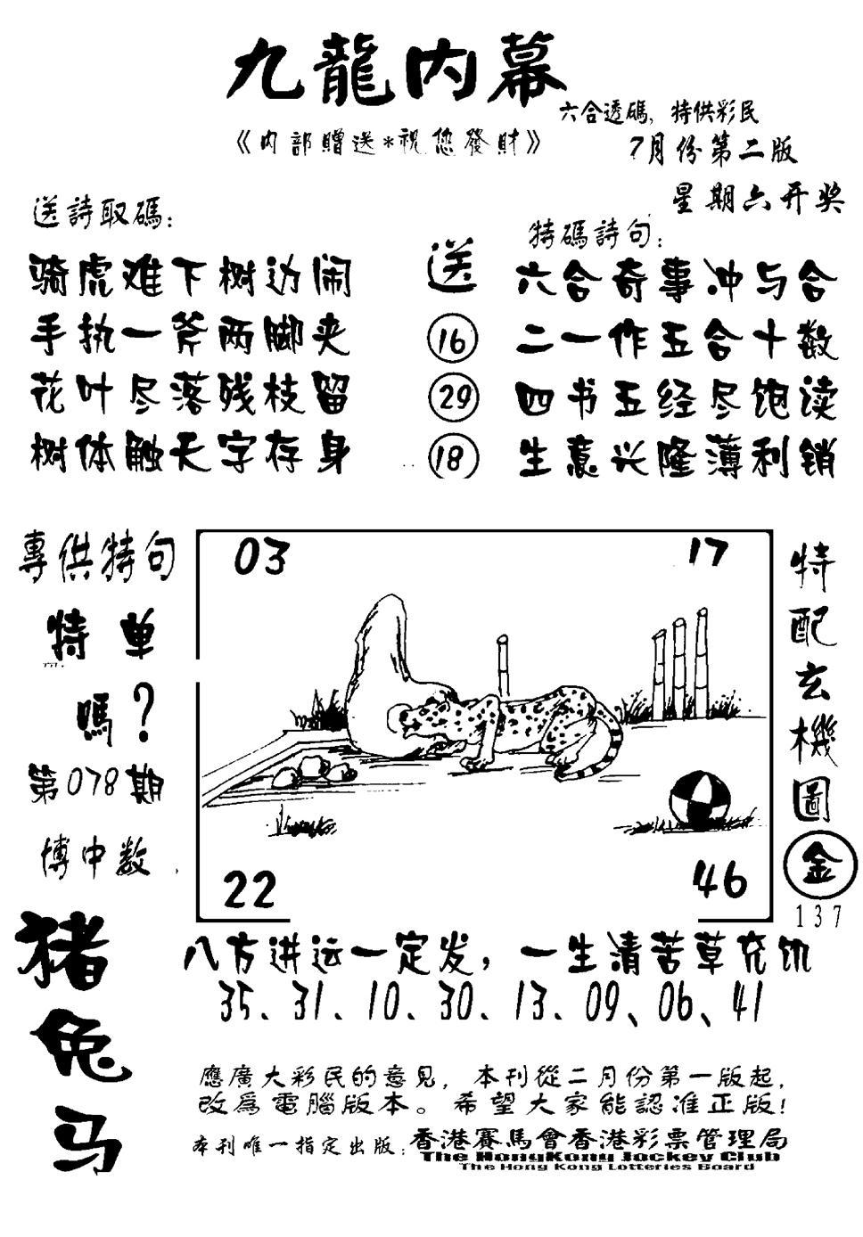 078期香港九龙传真-2(黑白)