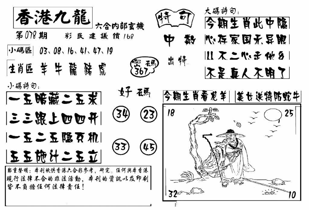 078期香港九龙传真-4(黑白)