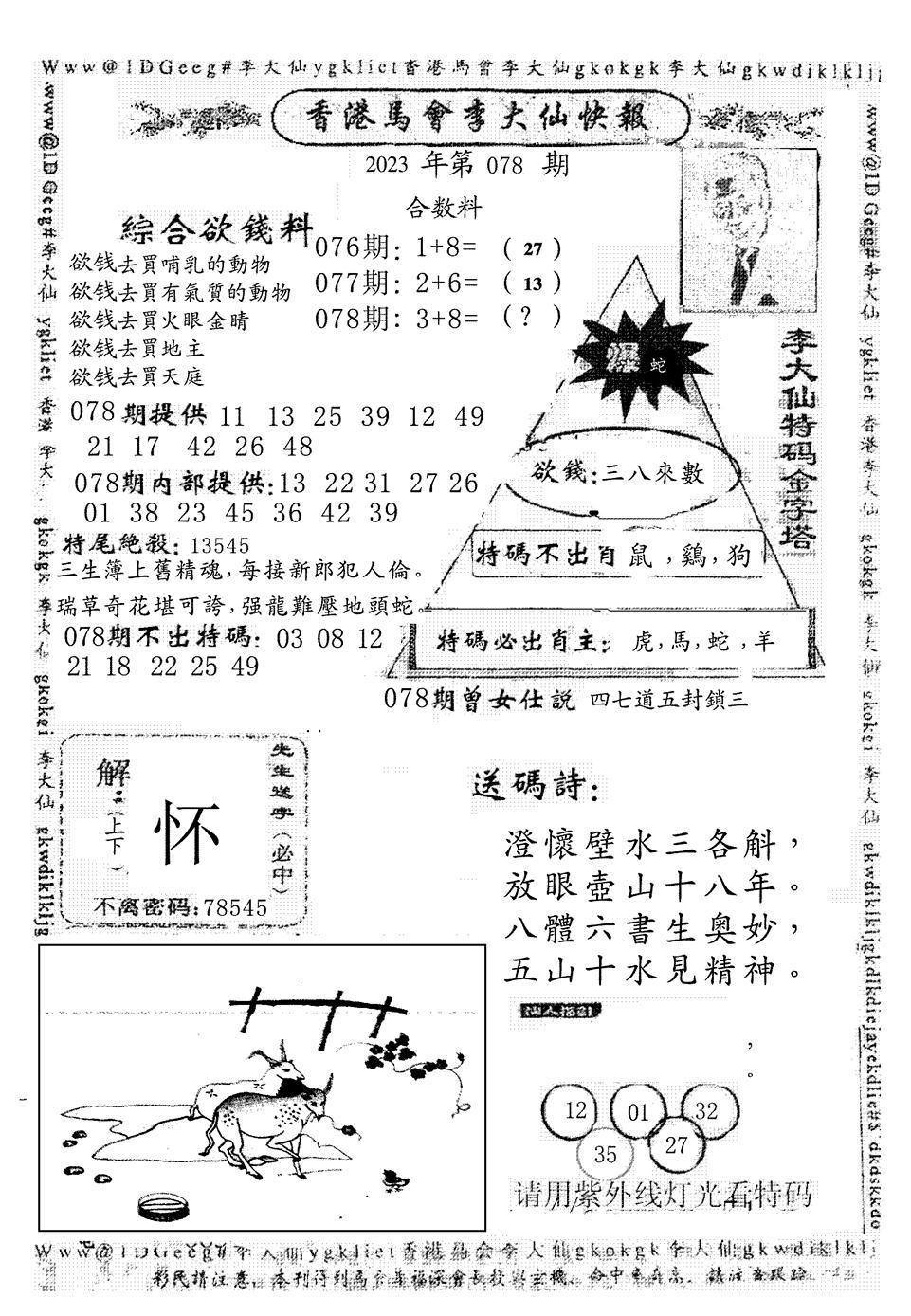 078期另版李大仙快报(黑白)
