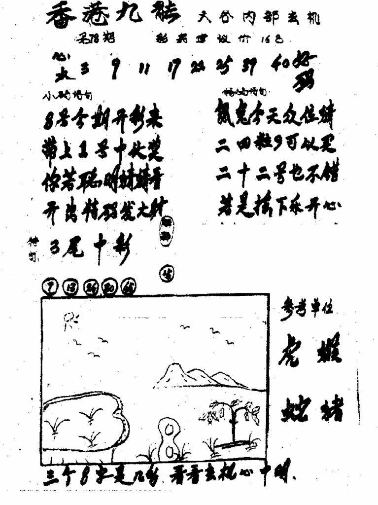 078期香港九龙传真1(手写版)(黑白)