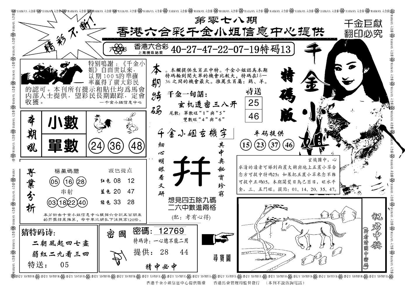078期千金小姐A(新)(黑白)