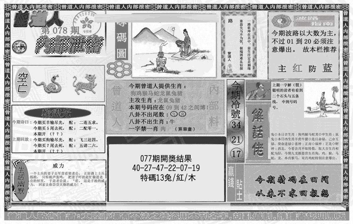 078期曾道人内幕泄密(黑白)