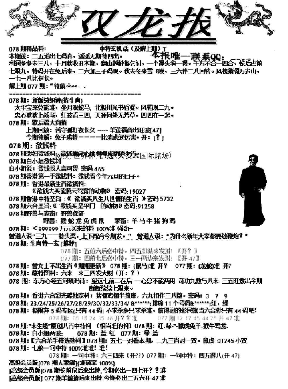 078期双龙报A(黑白)