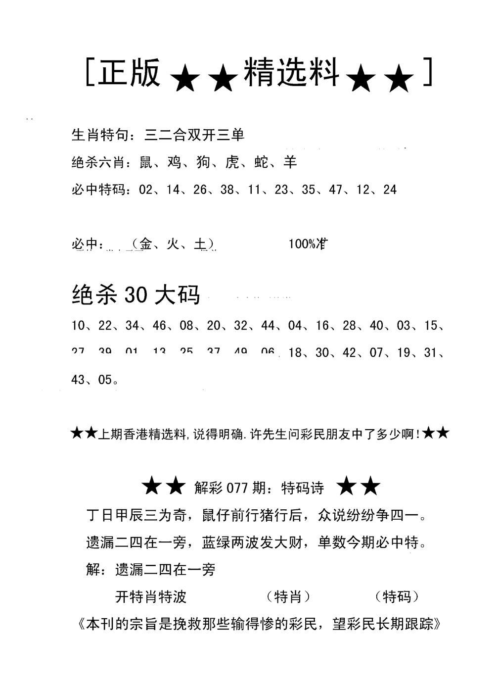 078期香港精选料B(黑白)