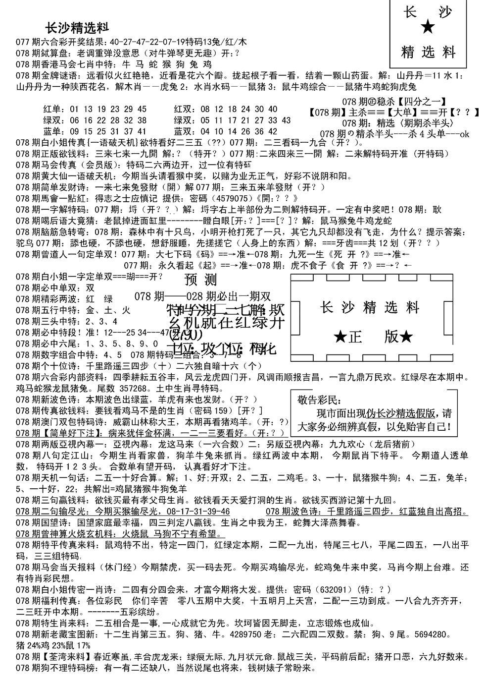078期长沙精选料A(新)(黑白)