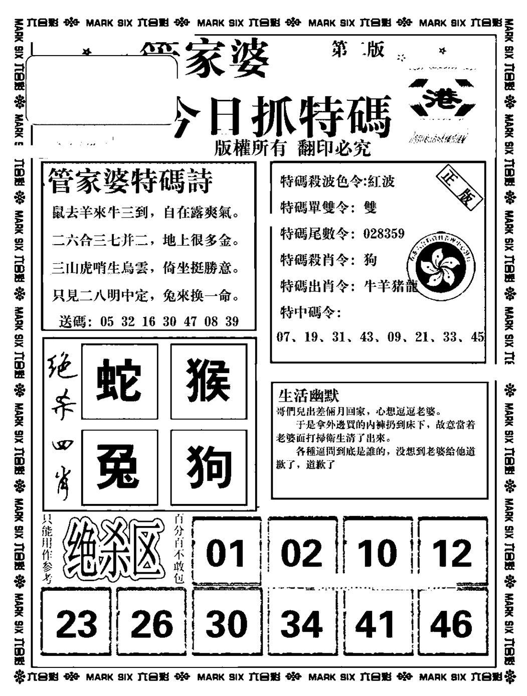 078期管家婆抓特码B(正版)(黑白)