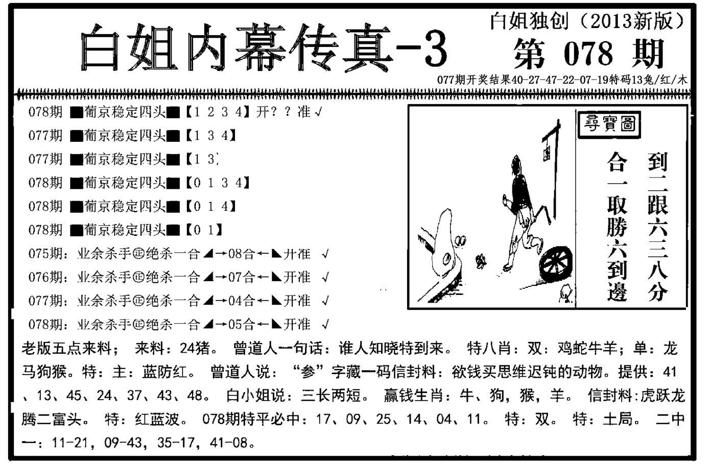 078期白姐内幕传真-3(黑白)