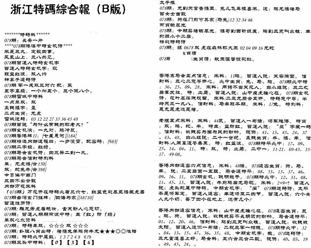 078期浙江特码综合报B(黑白)