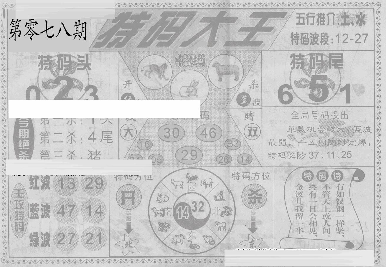 078期特码大王(黑白)