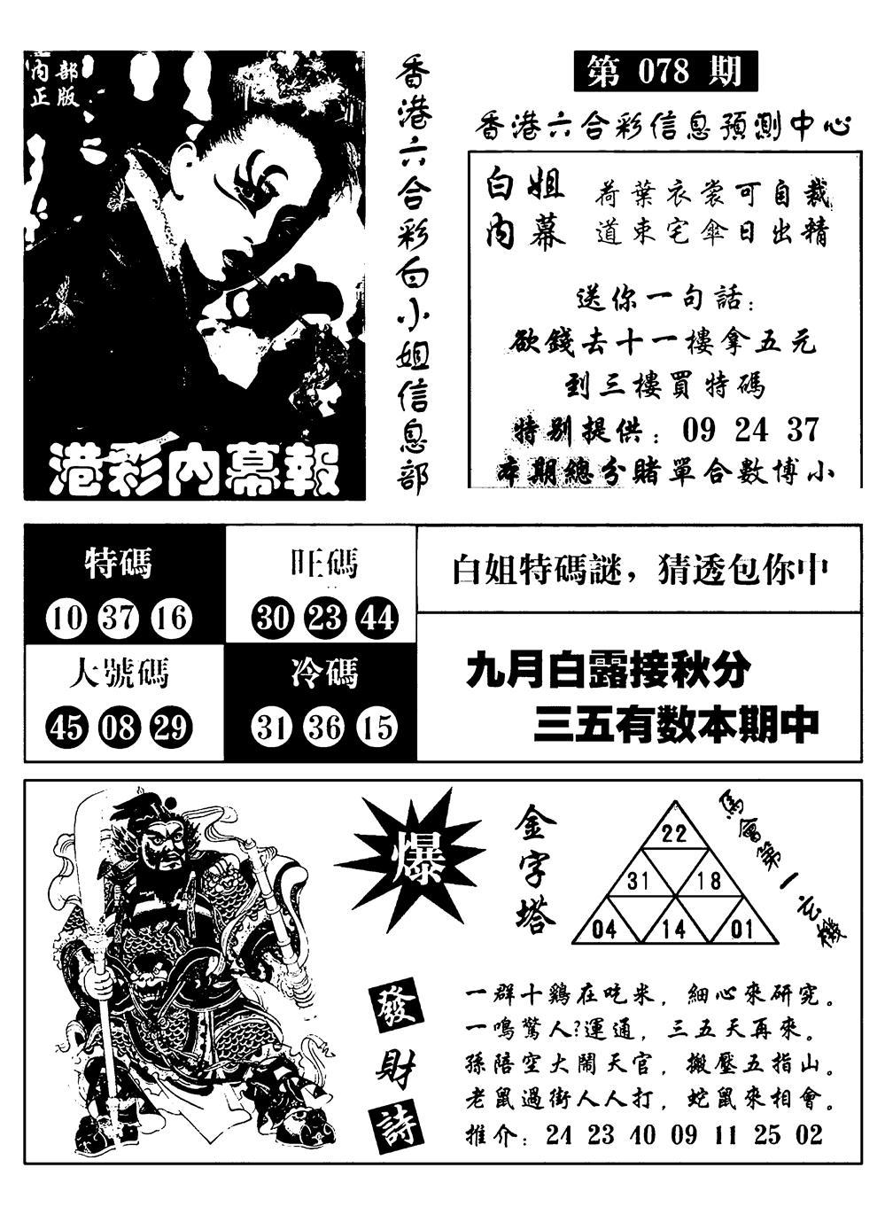 078期港彩内幕报(黑白)