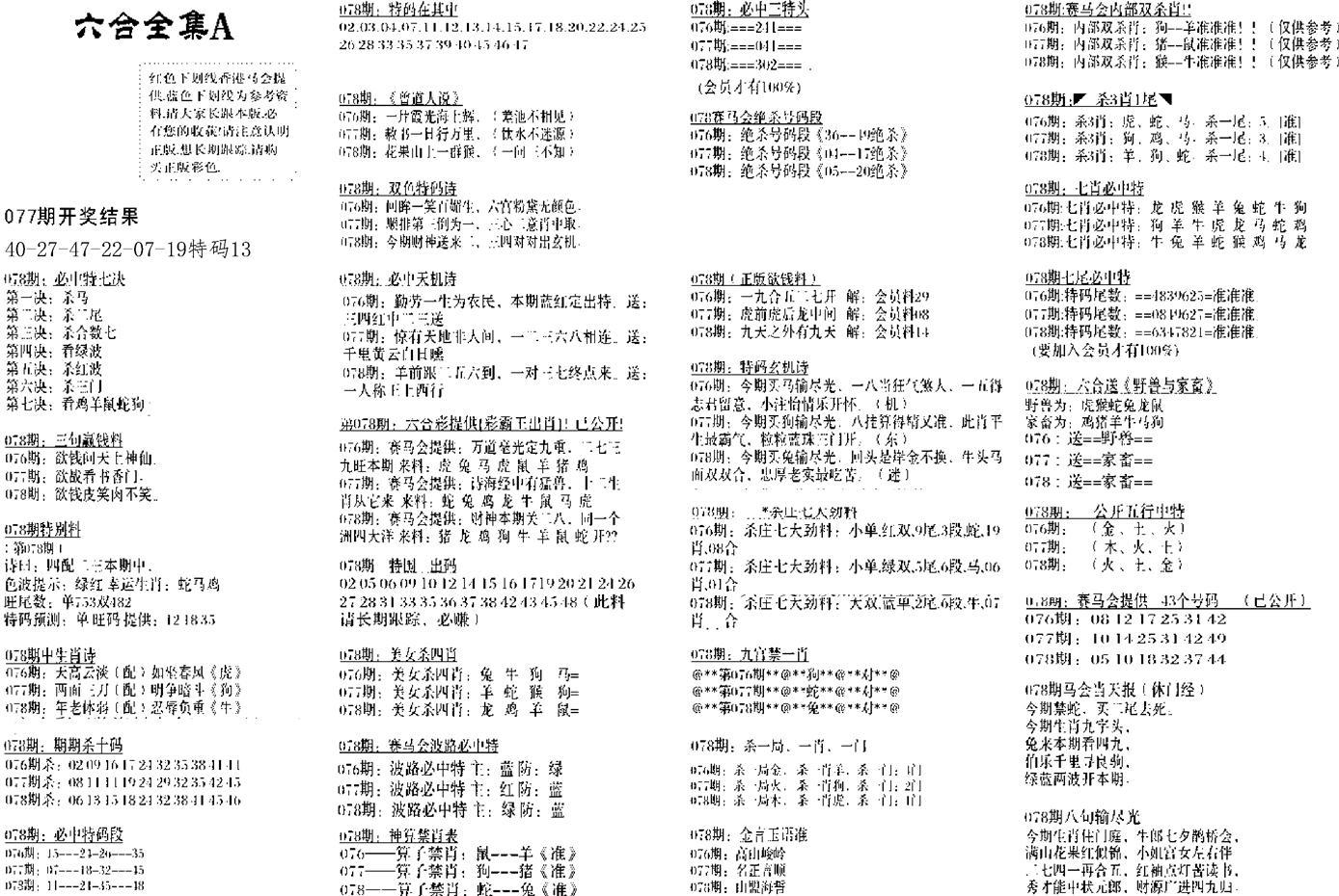 078期六合全集A(黑白)