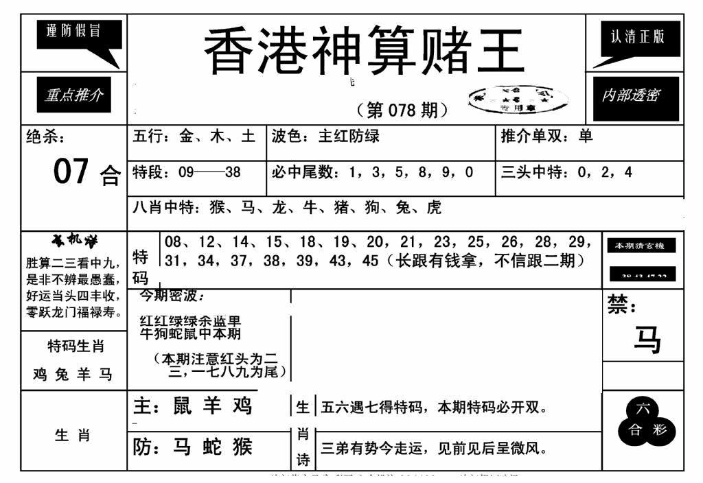078期香港神算赌王(新)(黑白)