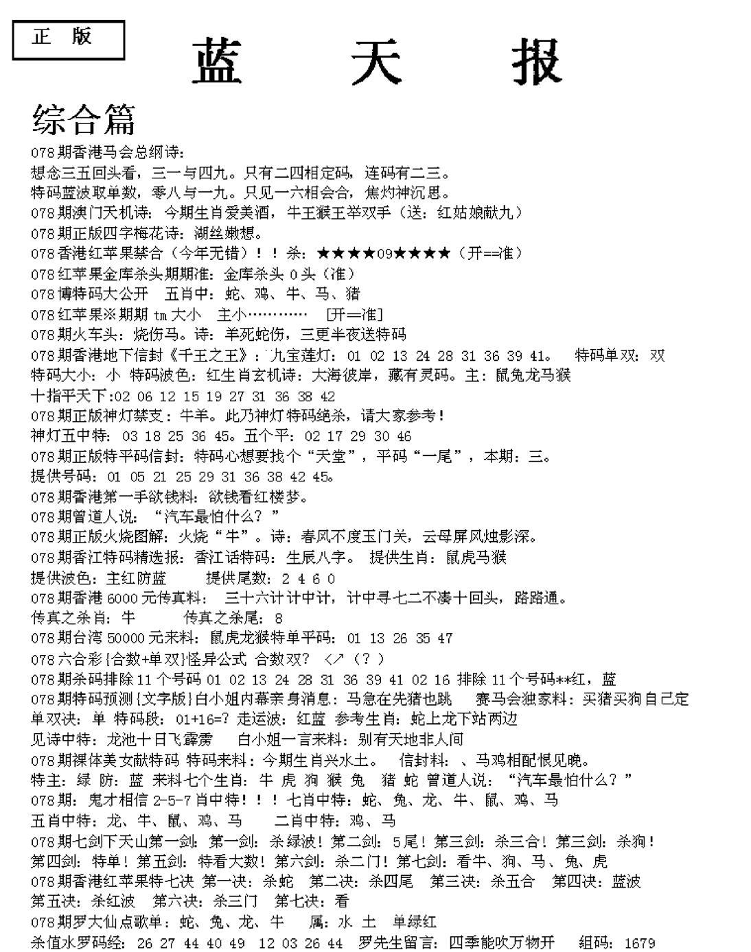 078期蓝天报A(黑白)