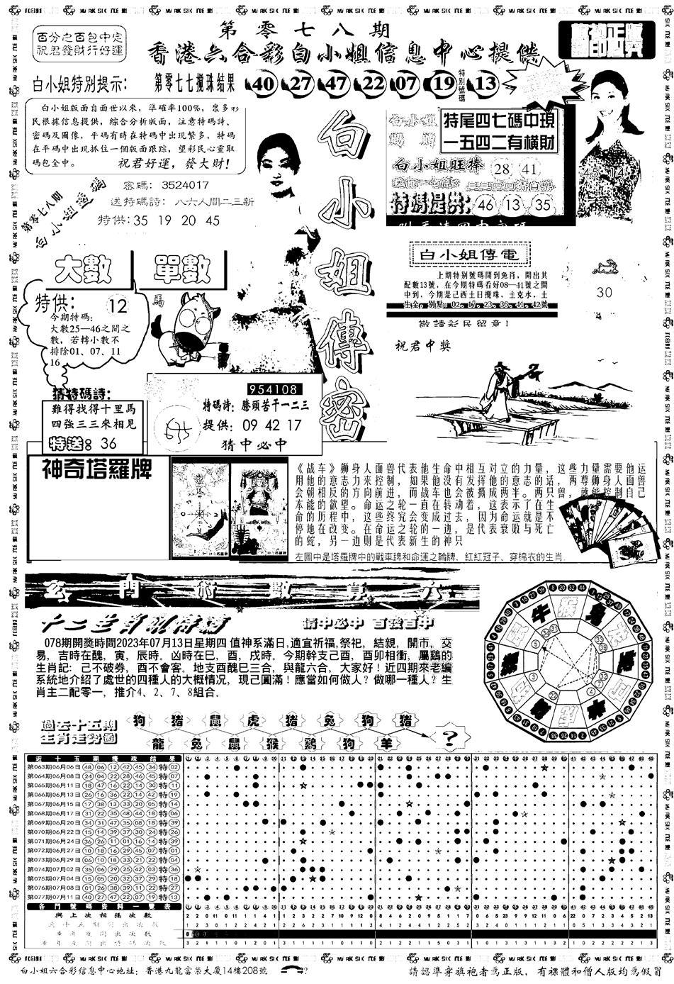 078期新版白小姐祺袍A(黑白)