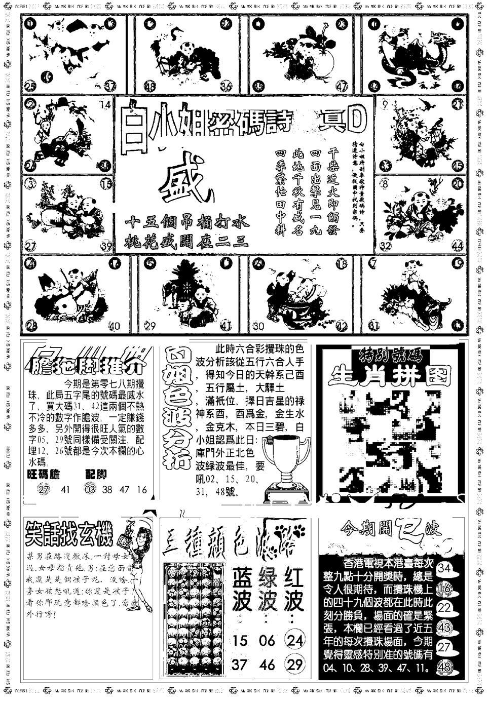 078期新版白小姐祺袍B(黑白)