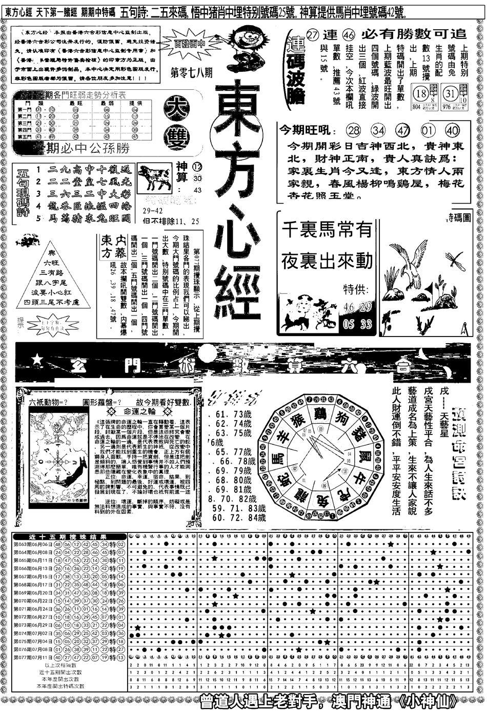 078期新版东方心经A(黑白)