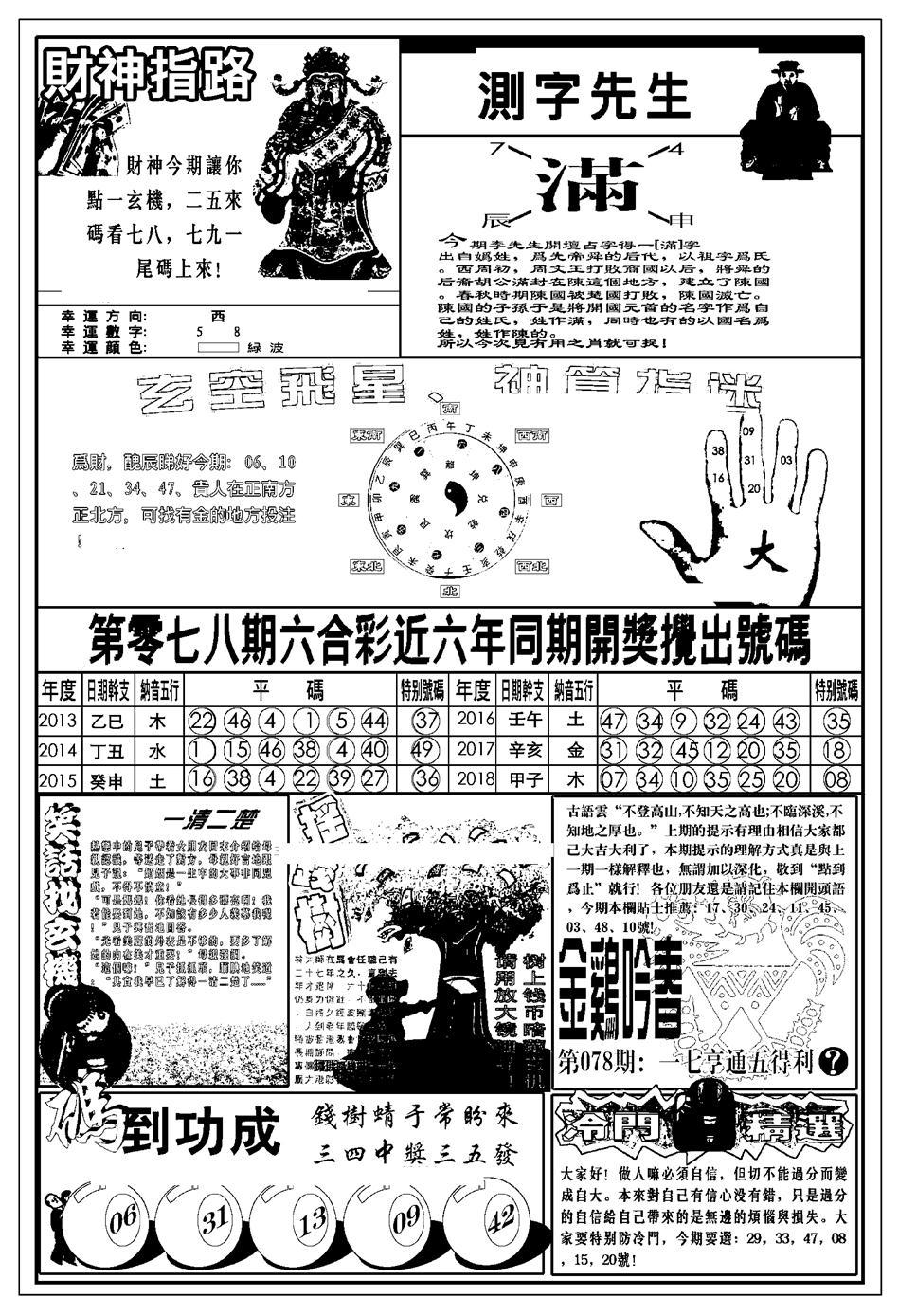078期新版中版四柱预测B(黑白)