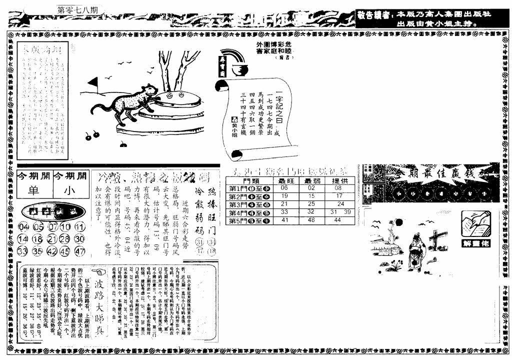 078期新版六合圆你梦A(黑白)
