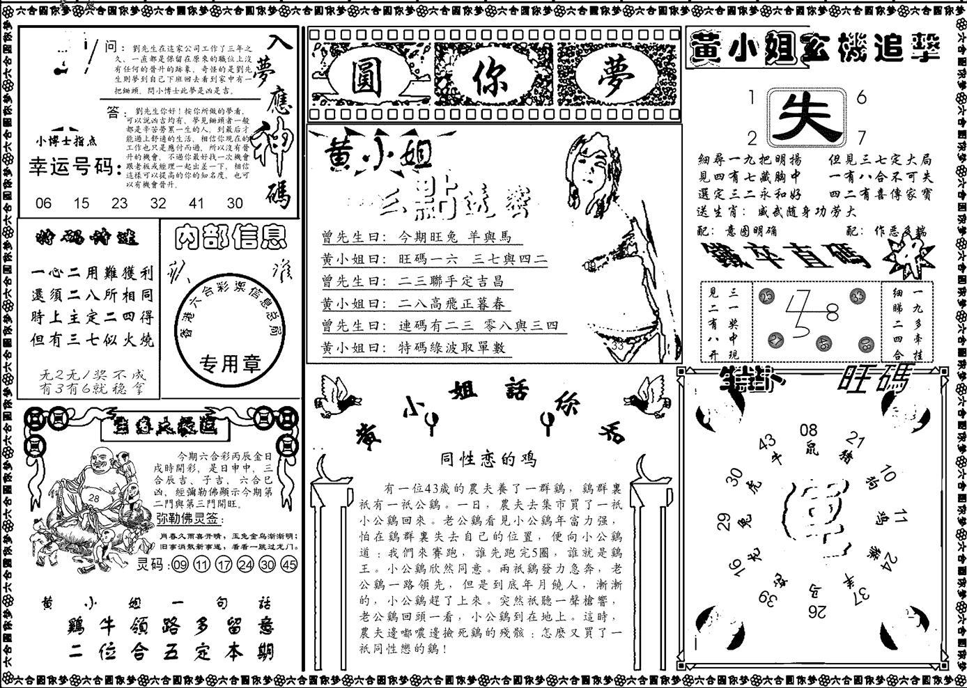 078期新版六合圆你梦B(黑白)