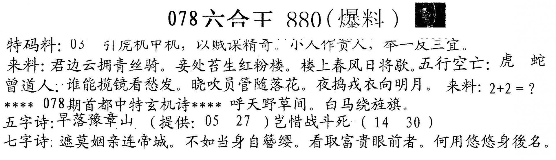 078期880来料(黑白)