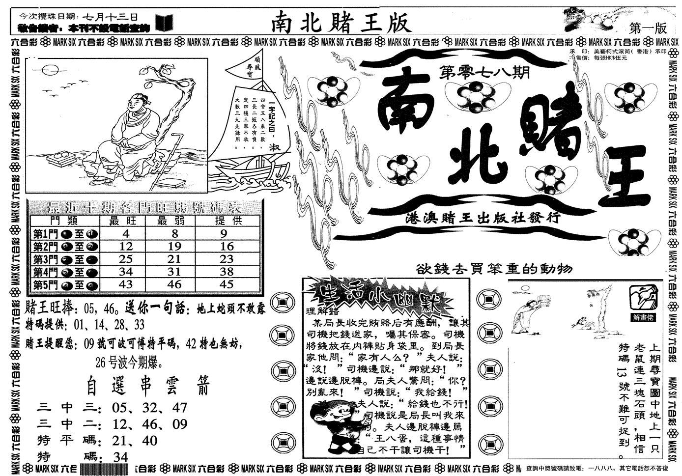 078期南北赌王A(黑白)
