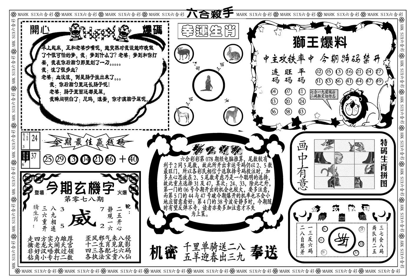 078期新六合杀手B(黑白)