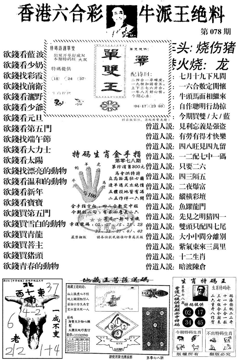 078期香港牛派王绝料(黑白)