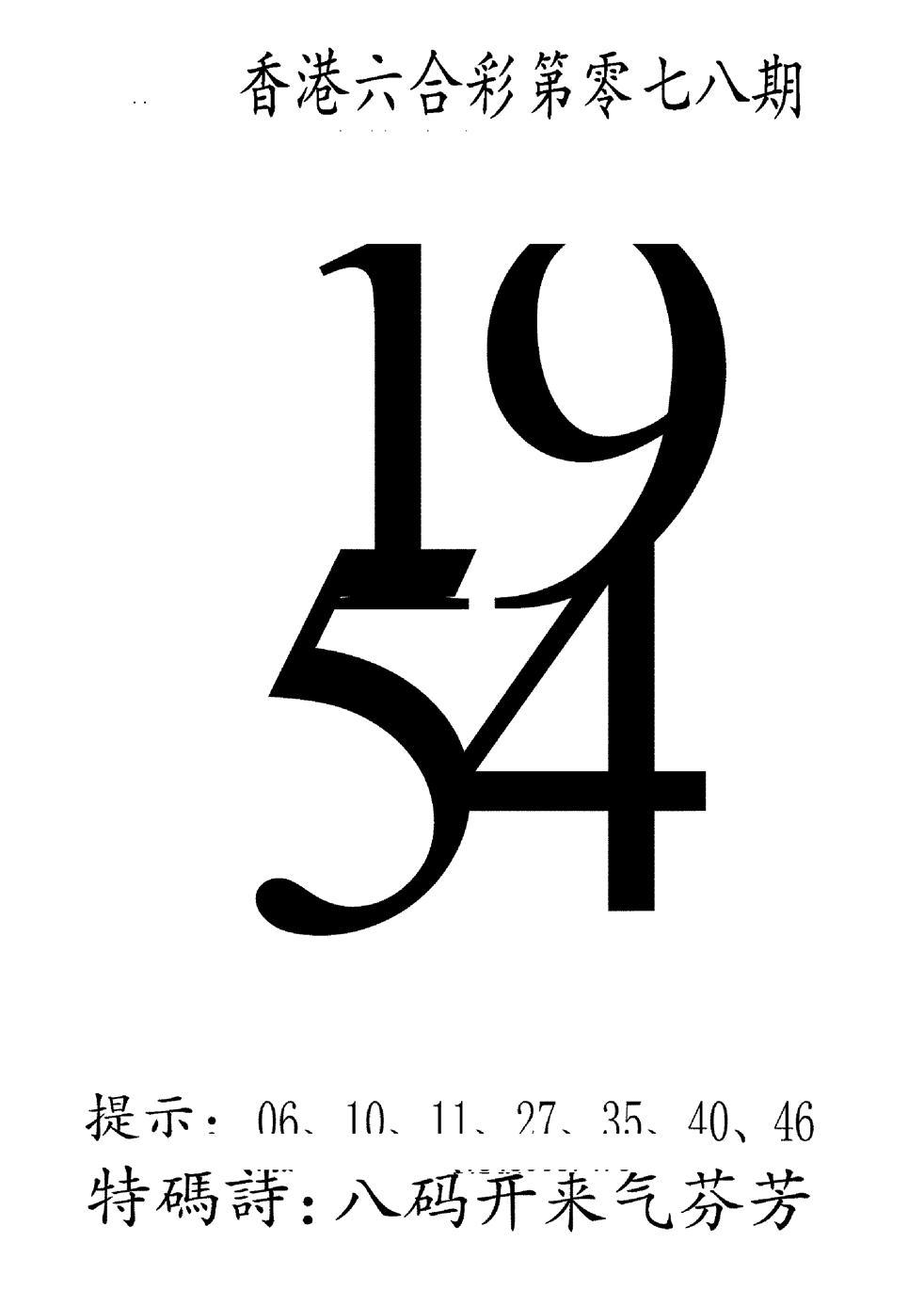 078期澳门三合王B(黑白)