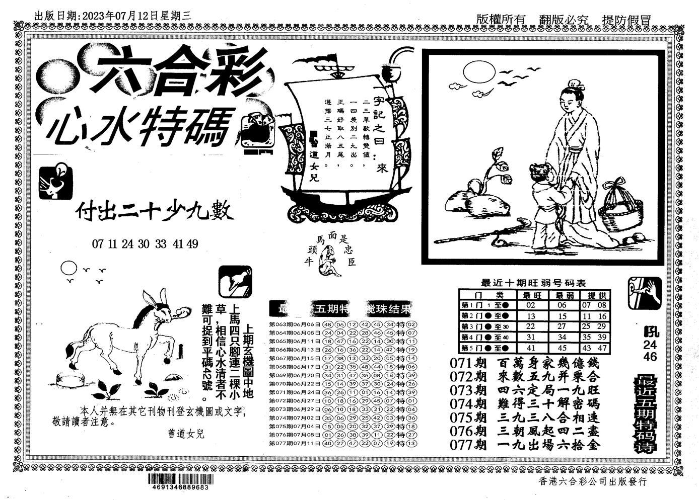 078期新特码心水(黑白)