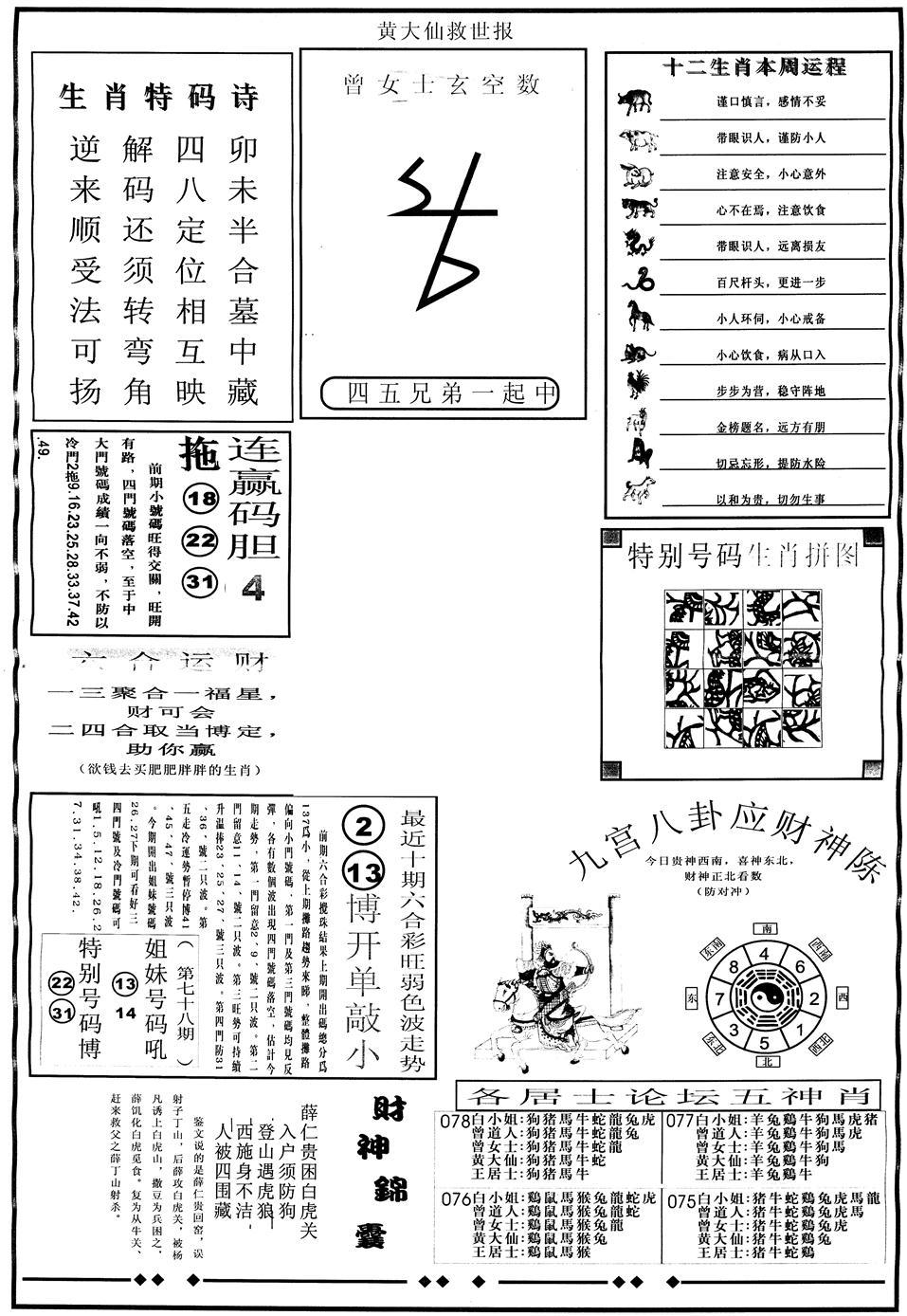 078期另版大救世B(黑白)