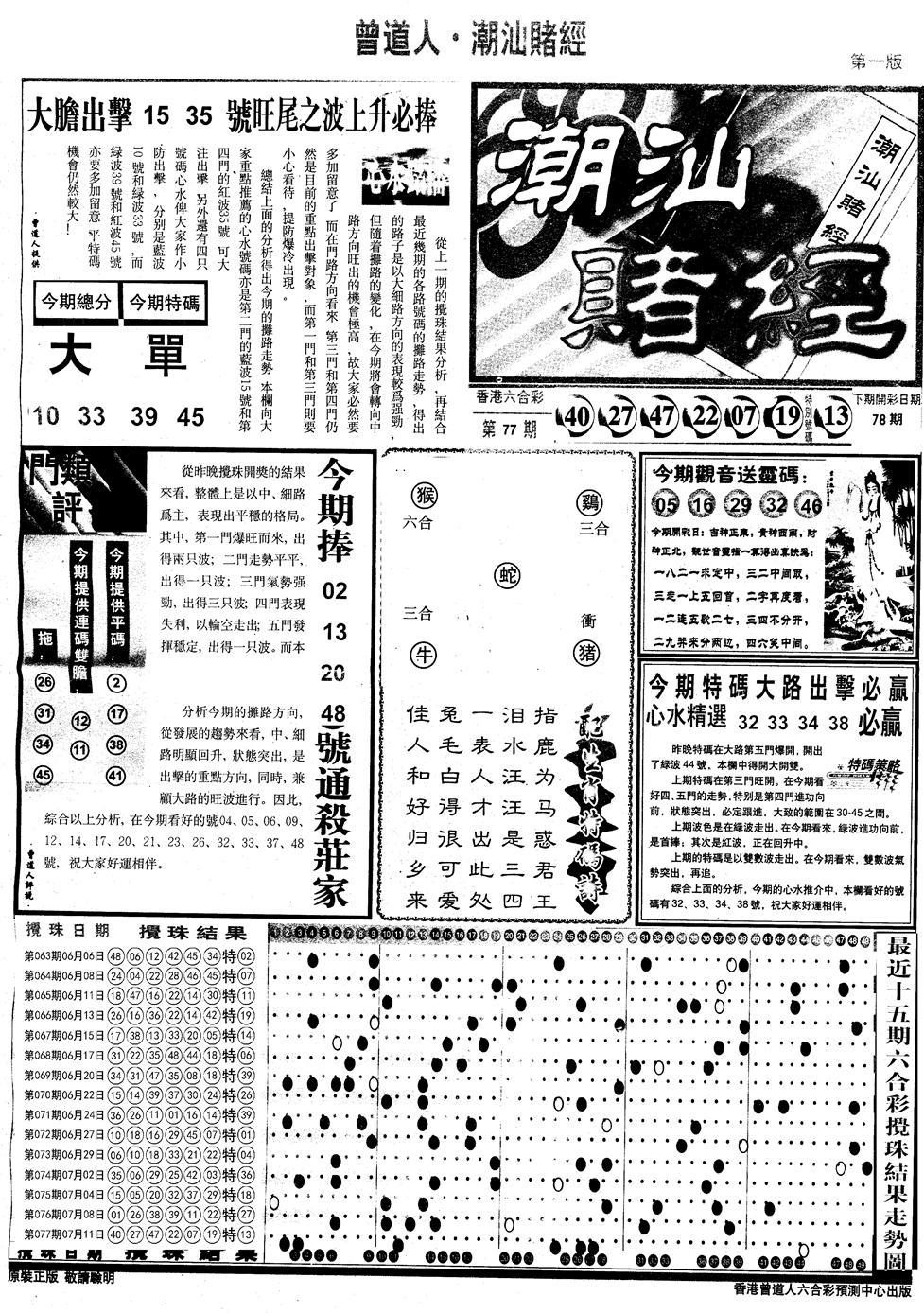 078期另版潮汕赌经A(黑白)