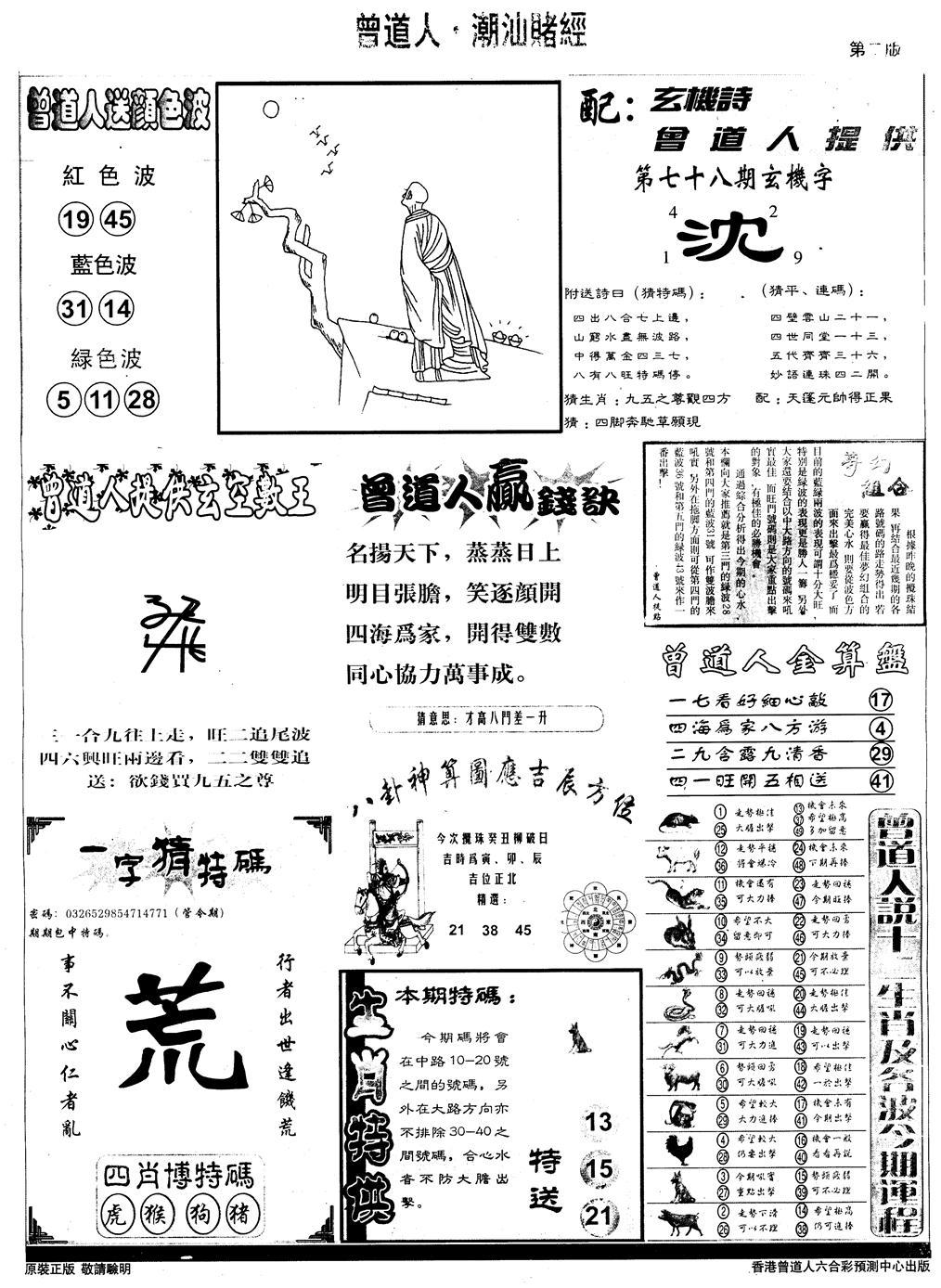 078期另版潮汕赌经B(黑白)