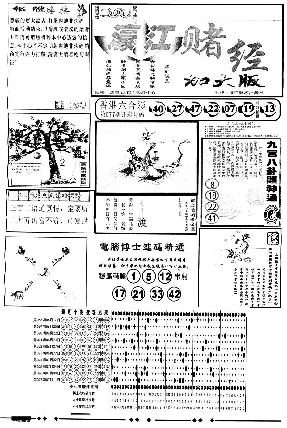 078期另版大濠江A(黑白)
